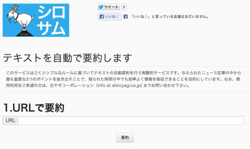 スクリーンショット 2013-08-15 4.01.27 AM