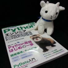 PyData_and_shiroyagi