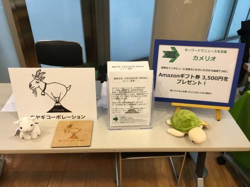 PyCon JP 2015 Shiroyagi Booth