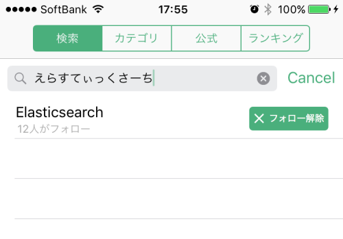 kamelio-elasticsearch-search2