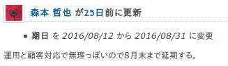 ticket-es2x-support7
